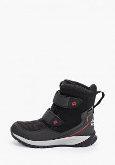 Ботинки, Jack Wolfskin, цвет: черный. Артикул: JA021ABFQDD4.