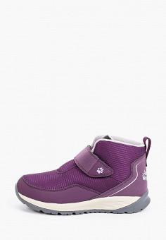 Ботинки, Jack Wolfskin, цвет: фиолетовый. Артикул: JA021AGFQDD2.