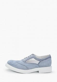 Ботинки, Just Couture, цвет: голубой. Артикул: JU663AWILGK1. Обувь / Ботинки / Низкие ботинки