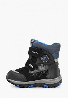 Ботинки, Kapika, цвет: черный. Артикул: KA040ABJWVM0. Мальчикам / Обувь / Ботинки