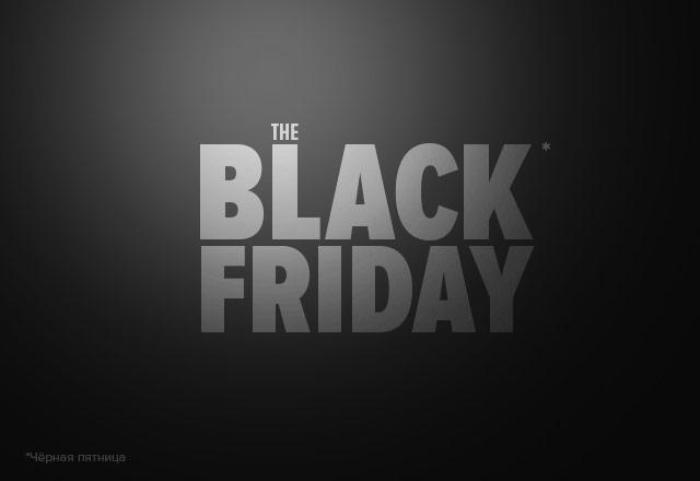 Black Friday 2017 от Lamoda