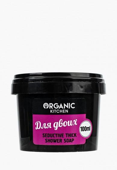 Organic Kitchen Мыло для душа соблазнительное густое для волос и тела Для двоих, 100 мл