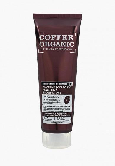 Organic Shop Шампунь Organic naturally professional для волос Быстрый рост волос кофейный, 250 мл