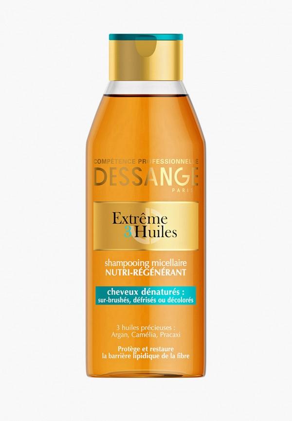 """Dessange Шампунь для волос """"Extreme 3 масла"""" экстремальное восстановление для сильно поврежденных волос 250 мл"""