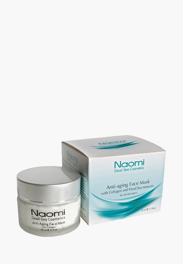 Naomi Dead Sea Cosmetics Маска для лица с коллагеном и минералами Мертвого моря для всех типов кожи, 50 мл