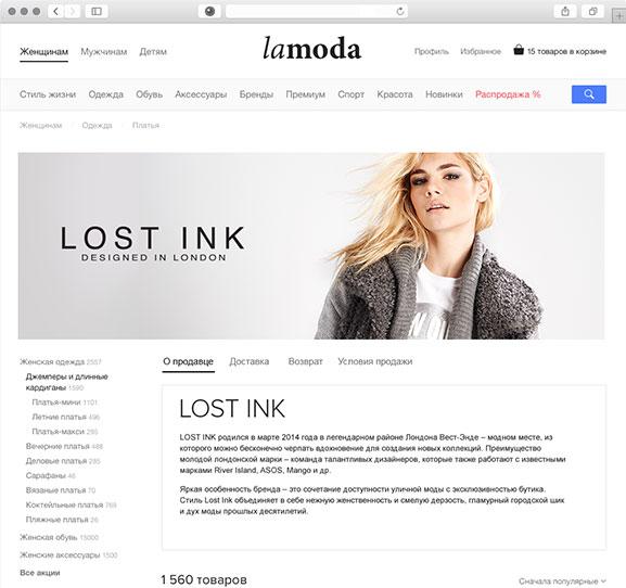 Интернет реклама магазина ламода прогон xrumer Тетюши