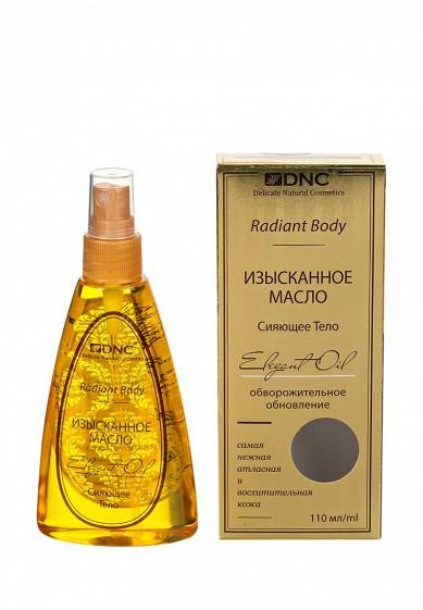 Dnc изысканное масло сияющее тело