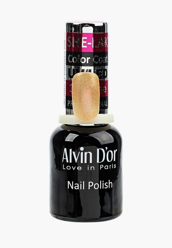 женский лак для ногтей alvin d'or, золотой