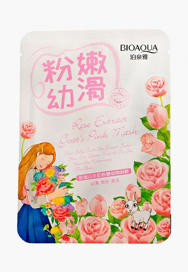 Маска для лица Bioaqua Bioaqua BI025LWDJGE9 маска косметическая bioaqua bioaqua маска для лица с экстрактом ромашки 30 гр