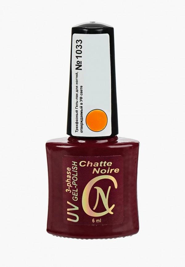Гель-лак для ногтей Chatte Noire Chatte Noire CH059LWANGH5 лак для ногтей chatte noire chatte noire ch059lwcxzb2