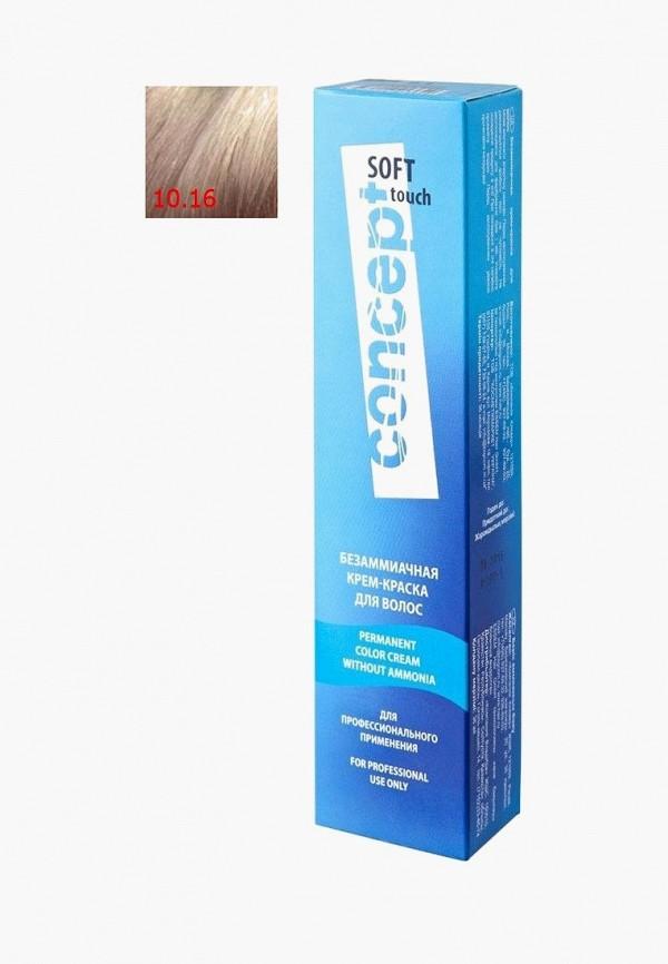 Краска для волос Concept Concept CO066LWBOJU8 краска для волос concept concept co066lwbokc5
