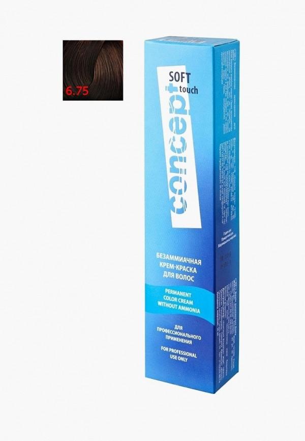 Краска для волос Concept Concept CO066LWBOJX1 краска для волос concept concept co066lwbojw5
