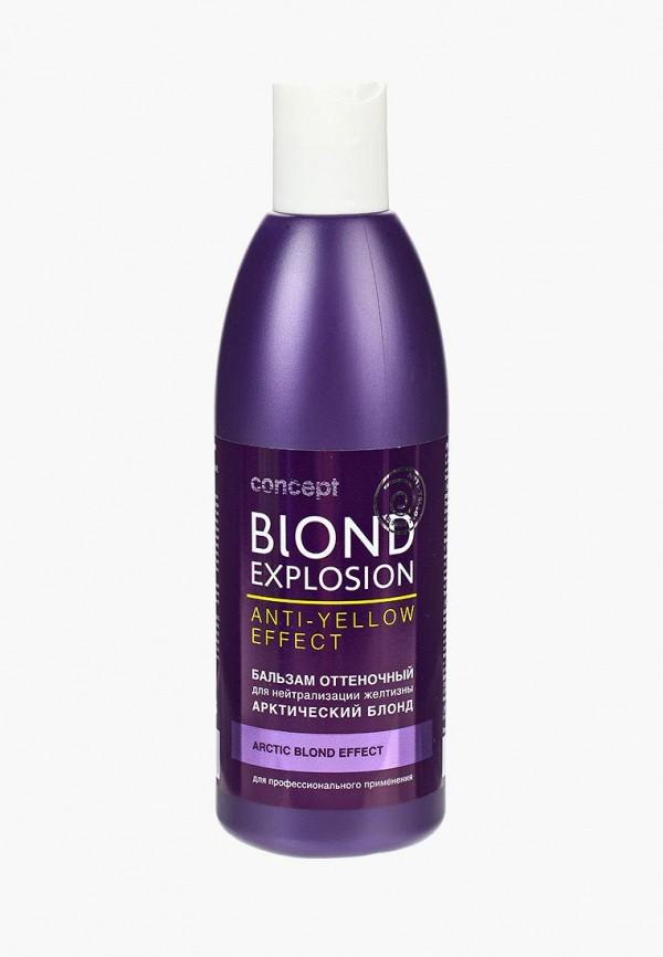 Купить Бальзам для волос Concept, Эффект арктический блонд, 300 мл, co066lwujp57, Весна-лето 2019