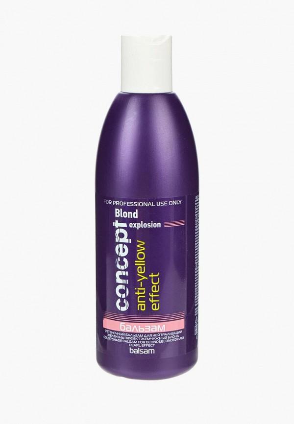 Купить Бальзам для волос Concept, Эффект жемчужный блонд, 300 мл, co066lwujp59, Весна-лето 2019