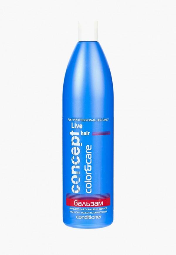 Купить Бальзам для волос Concept, для окрашенных, 1000 мл, co066lwujp67, Весна-лето 2019