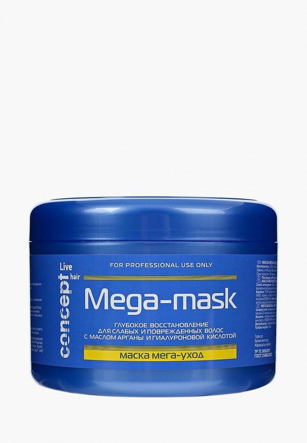 Маска для волос Concept Concept CO066LWUJP73 маска для волос concept concept co066lwxqm30