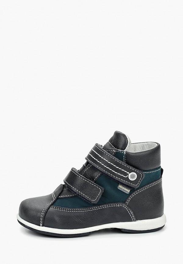 ботинки детский скороход для мальчика, серые