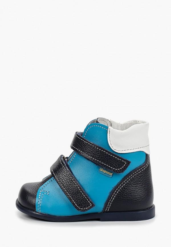 ботинки детский скороход для мальчика, синие