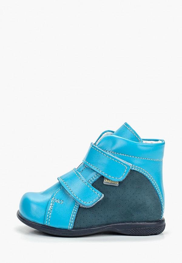 ботинки детский скороход для мальчика, голубые