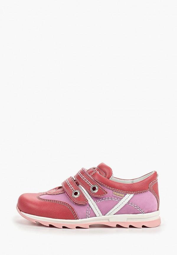 кроссовки детский скороход для девочки, красные