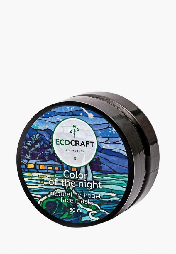 Маска для лица Ecocraft Ecocraft EC007LWCWJG1 маска для лица яйцо мед
