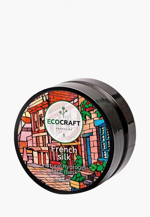 Маска для лица Ecocraft Ecocraft EC007LWCWJG2 маска для лица яйцо мед