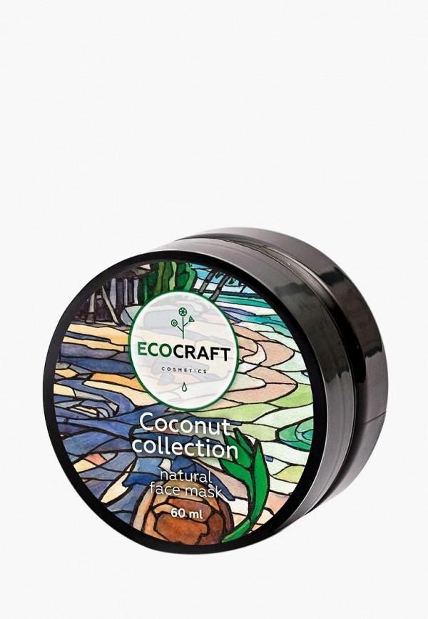 Маска для лица Ecocraft Ecocraft EC007LWCWJG8 маска для лица яйцо мед