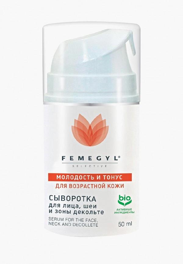 Сыворотка для лица Femegyl Femegyl FE030LWFNXK0 сыворотка для лица шеи и зоны декольте молодость и тонус 50 мл femegyl femegyl selective
