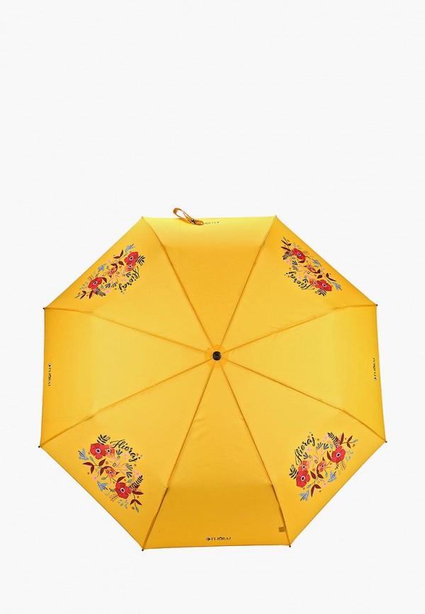 Купить Зонт складной Flioraj, fl976dwekda9, желтый, Весна-лето 2019
