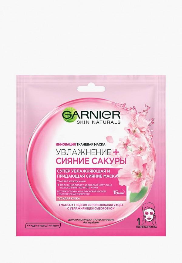 Маска для лица Garnier Garnier GA002LUZJE39 маска для лица garnier garnier ga002luzje38