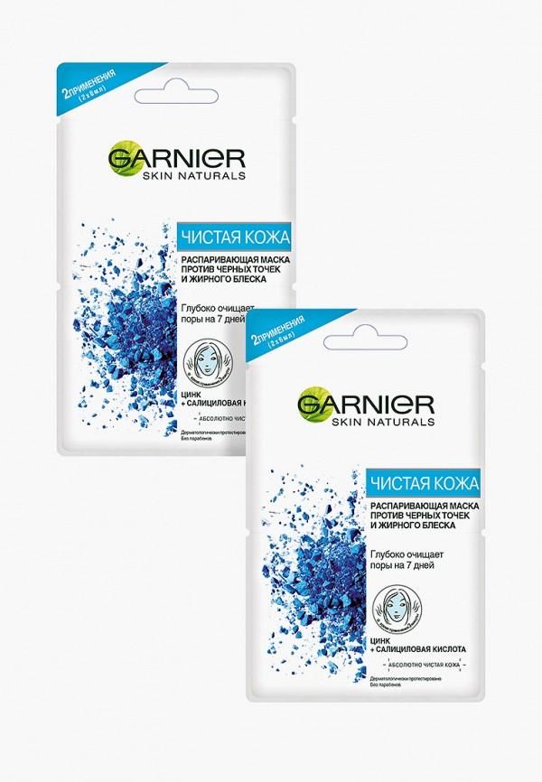 Набор масок для лица Garnier Garnier GA002LWFWXV7 крем для лица garnier garnier ga002lwivr65
