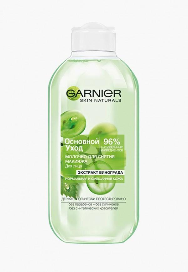 Молочко для лица Garnier Garnier GA002LWIVR75 маска для лица garnier garnier ga002luzje38