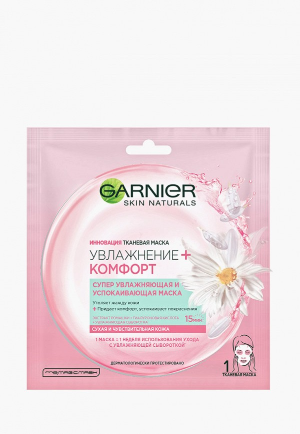 Маска для лица Garnier Garnier GA002LWKEJ47 маска для лица garnier garnier ga002luzje38