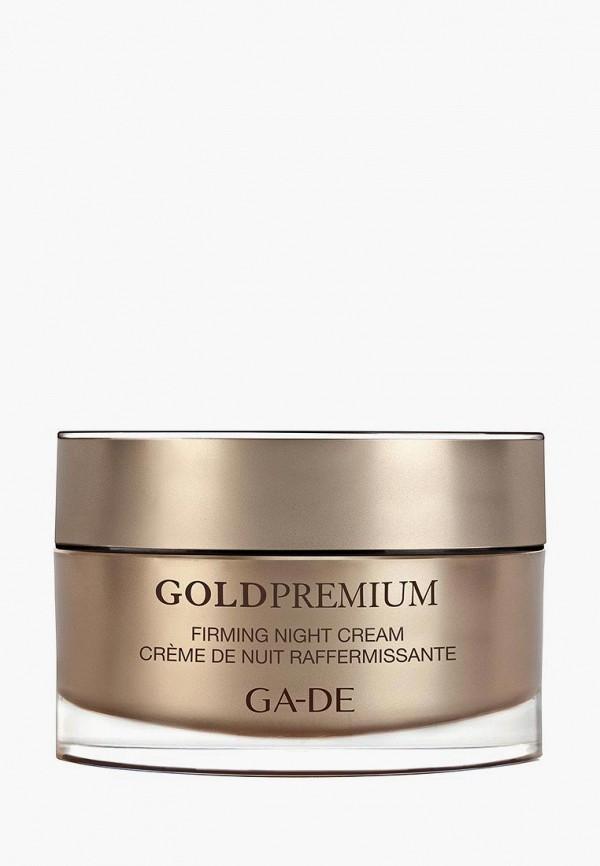 ночной крем для лица ga-de