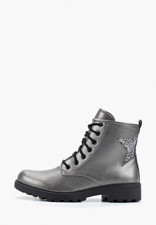 ботинки geox для девочки, серебряные