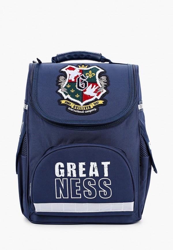 рюкзак gulliver для мальчика, синий
