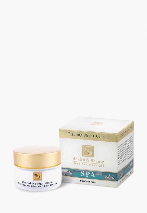 питательный крем для лица health & beauty