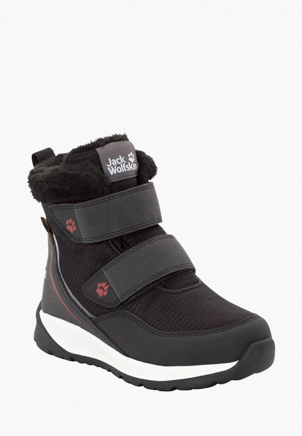ботинки jack wolfskin для мальчика, черные