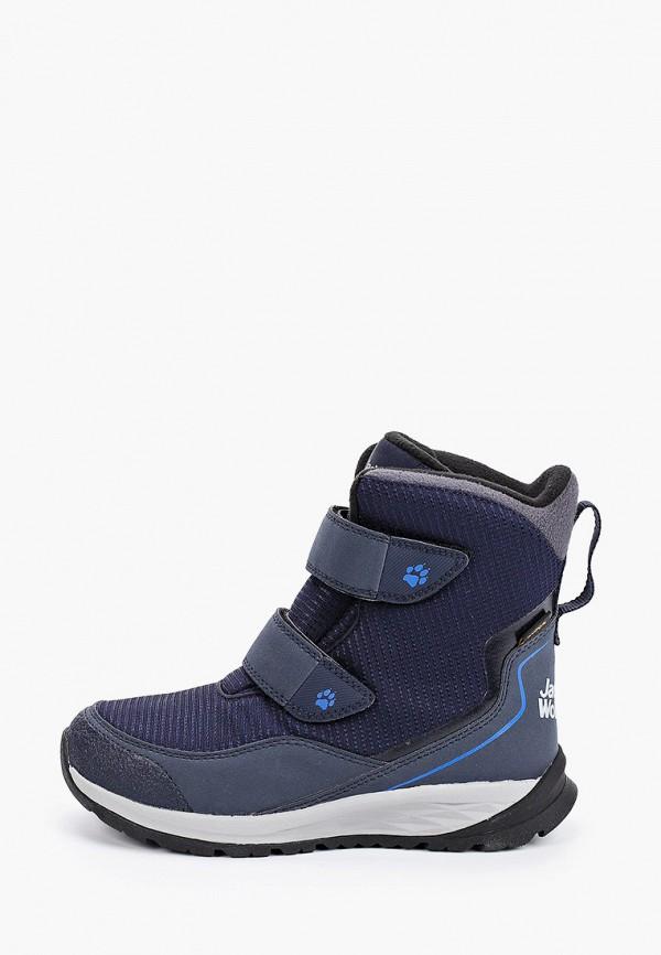 ботинки jack wolfskin для мальчика, синие