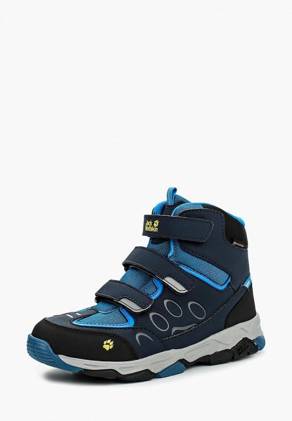 Купить Ботинки Jack Wolfskin, ja021abkmt72, синий, Осень-зима 2018/2019