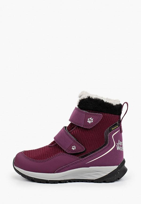 ботинки jack wolfskin для девочки, фиолетовые