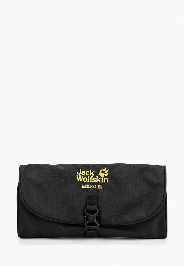 Купить Несессер Jack Wolfskin, WASCHSALON, ja021buaoqg0, черный, Осень-зима 2018/2019