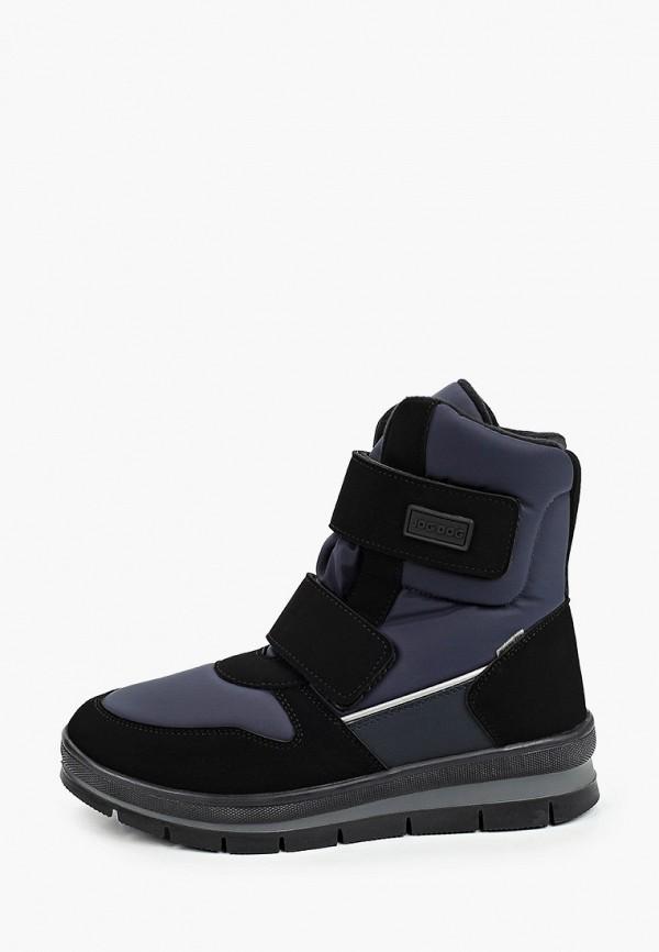 ботинки jog dog для мальчика, синие