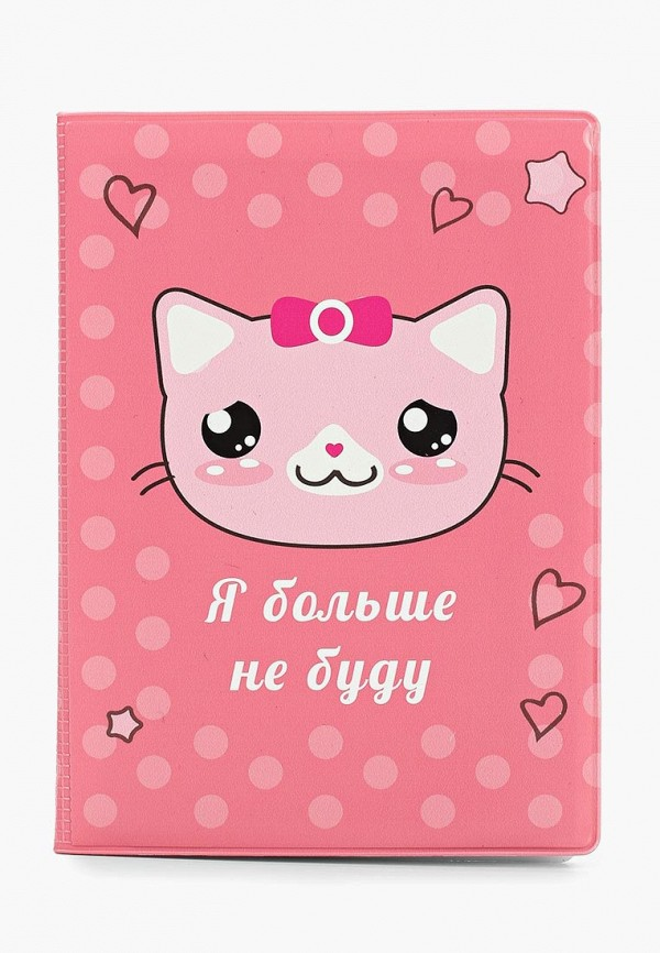 Обложка для документов Kawaii Factory Kawaii Factory KA005DWDCRY5 чехлы для планшетов kawaii factory сlip case для ipad mini harvesting
