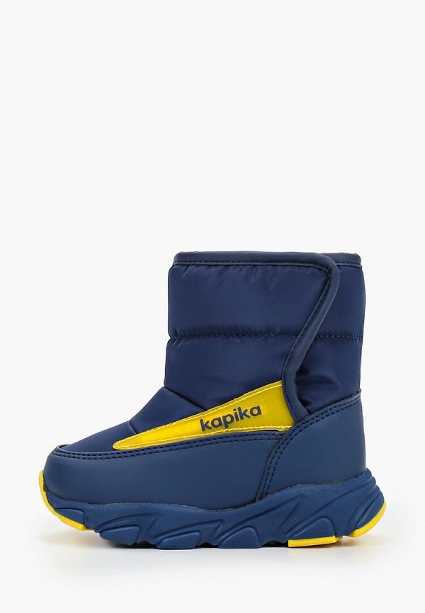 дутики kapika для мальчика, синие
