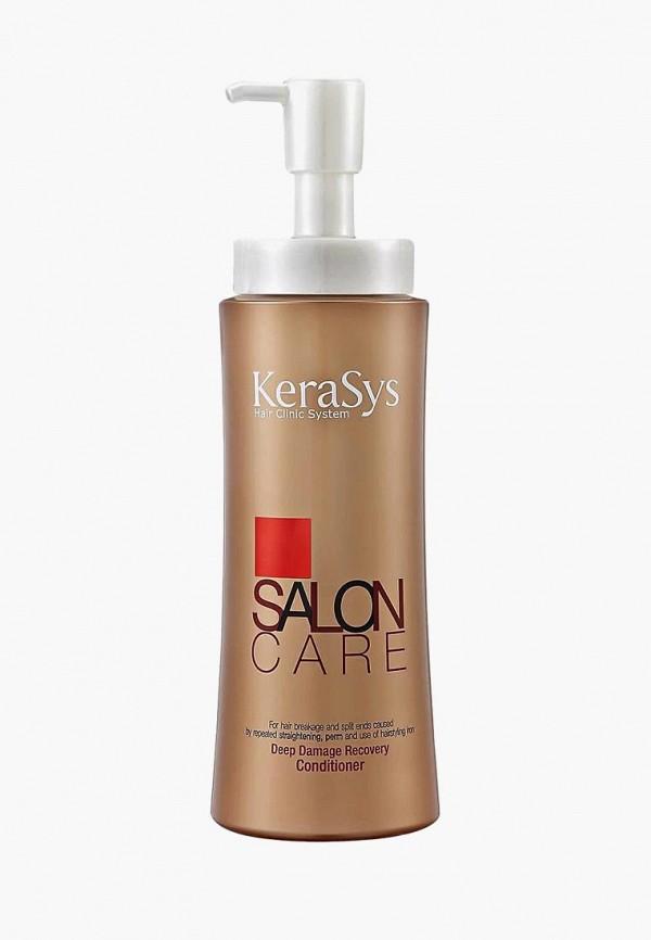 Кондиционер для волос Kerasys Kerasys KE013LWUJR46 кондиционер для волос kerasys kerasys ke013lwzxm72