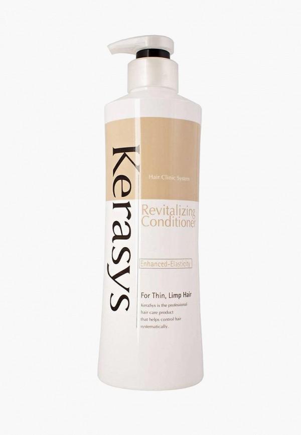 Кондиционер для волос Kerasys Kerasys KE013LWZXM72 кондиционер для волос kerasys kerasys ke013lwzxm72