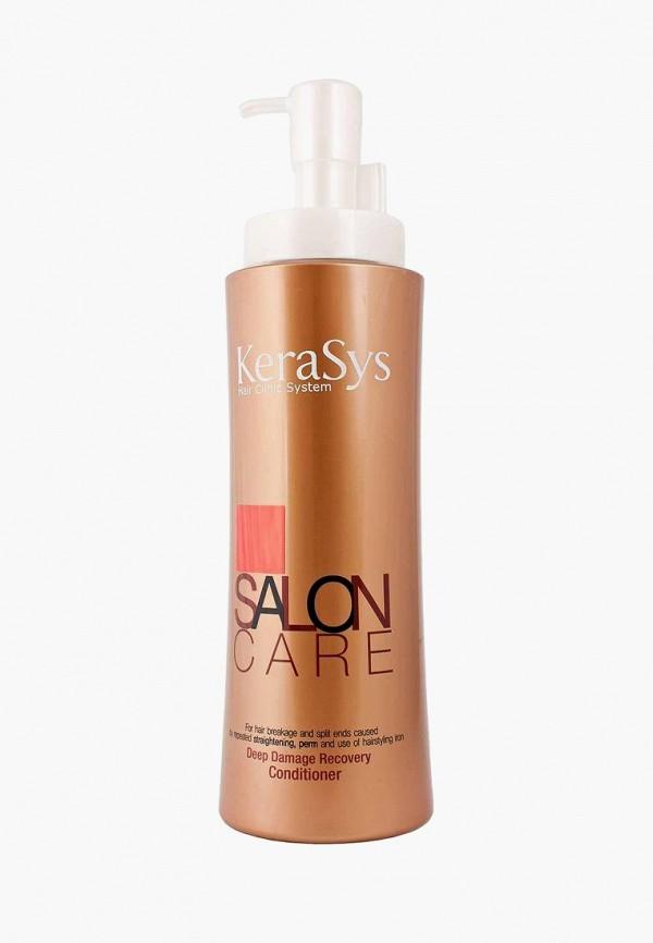 Кондиционер для волос Kerasys Kerasys KE013LWZXM93 кондиционер для волос kerasys kerasys ke013lwzxm72