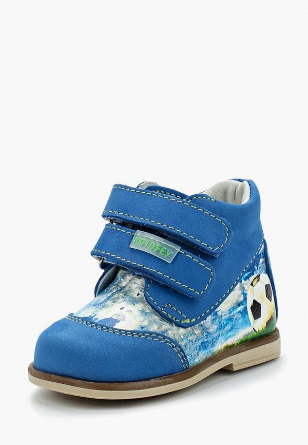 Купить Ботинки Котофей голубого цвета
