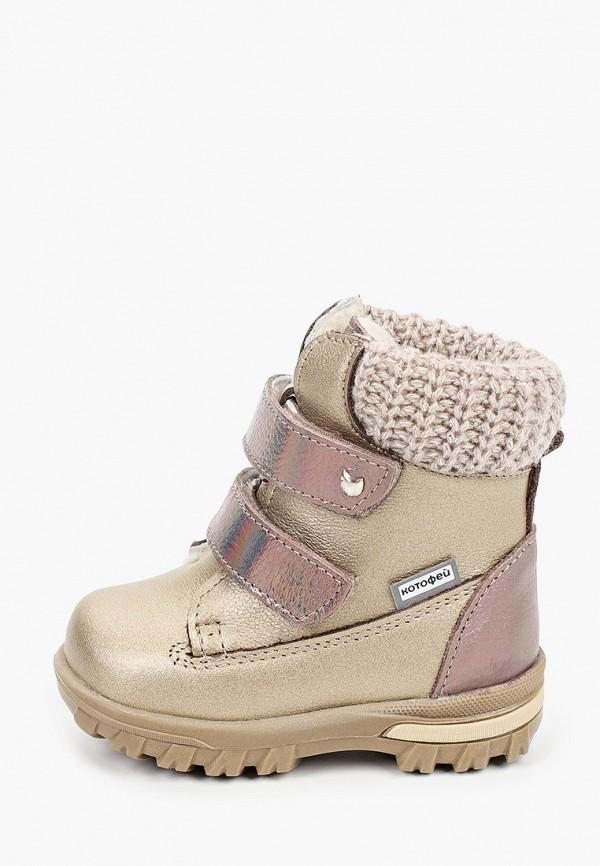 ботинки котофей для девочки, золотые